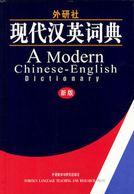 a-chinese-english-font-b-dictionary-b-font-english-chinese-font-b-edition-b-font-for