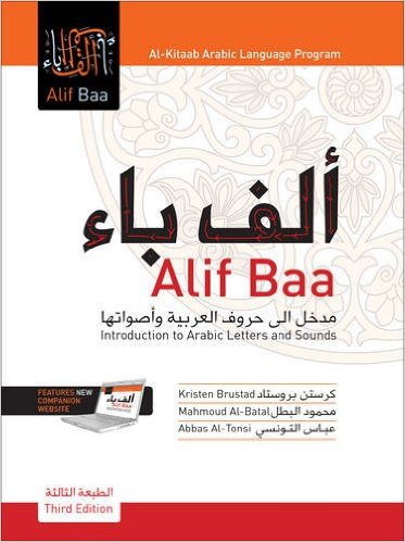 Alif Baa: Introduction to Arabic Letters and Sounds by Kristen Brustad, Mahmoud Al-Batal and Abbas Al-Tonsi