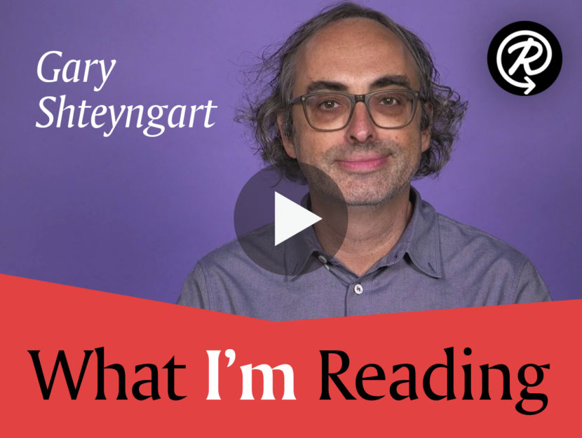 What I'm Reading: Gary Gary Shteyngart